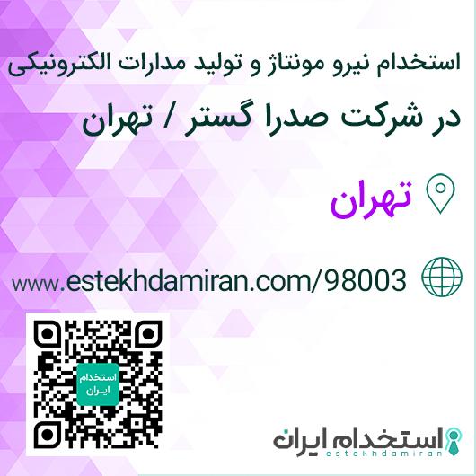 استخدام نیرو مونتاژ و تولید مدارات الکترونیکی در شرکت صدرا گستر / تهران