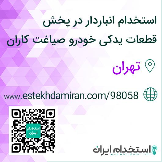 استخدام انباردار در پخش قطعات یدکی خودرو صیاغت کاران / تهران