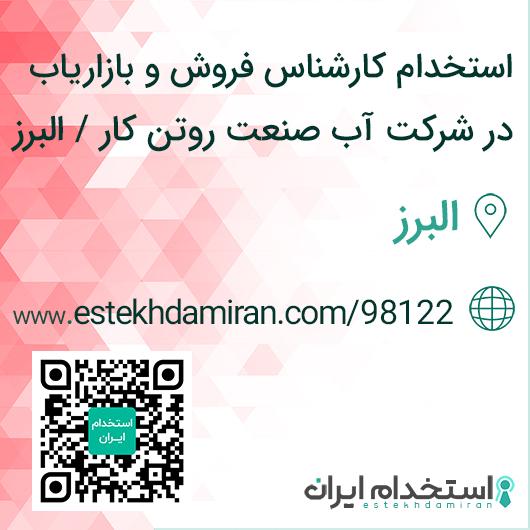 استخدام کارشناس فروش و بازاریاب در شرکت آب صنعت روتن کار / البرز