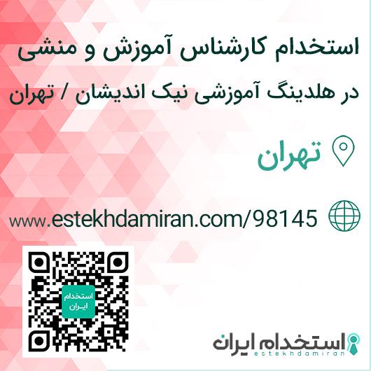 استخدام کارشناس آموزش و منشی در هلدینگ آموزشی نیک اندیشان / تهران
