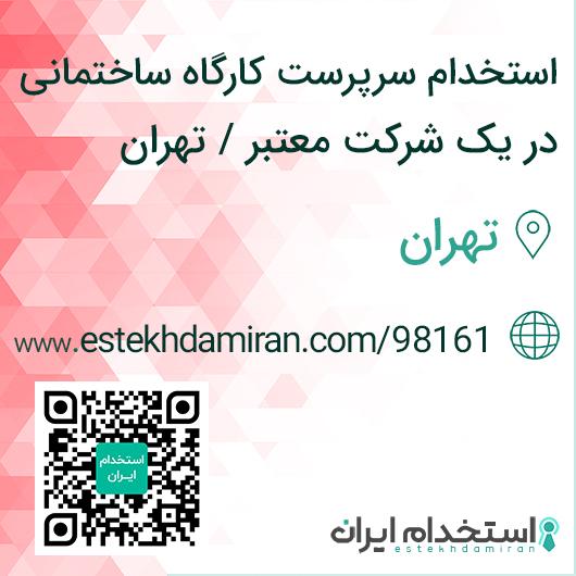 استخدام سرپرست کارگاه ساختمانی در یک شرکت معتبر / تهران