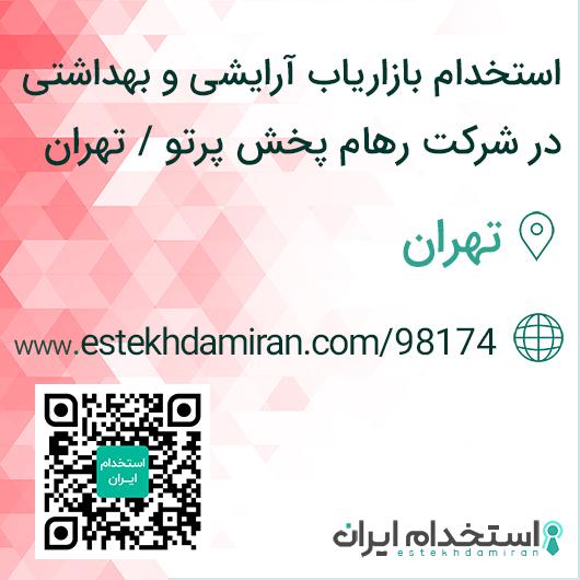 استخدام بازاریاب آرایشی و بهداشتی در شرکت رهام پخش پرتو / تهران