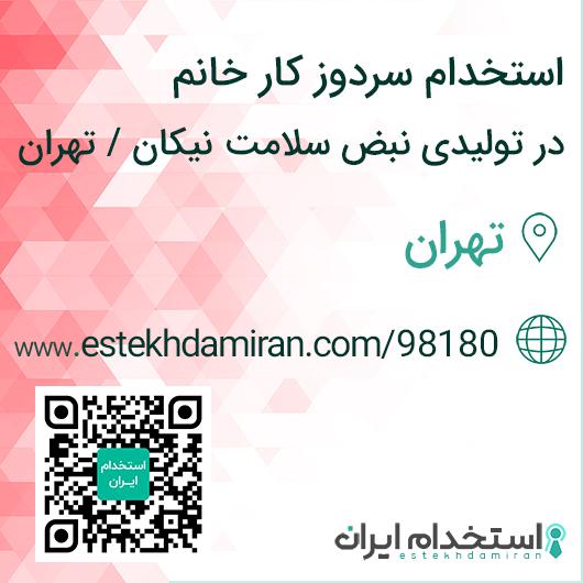 استخدام سردوز کار خانم در تولیدی نبض سلامت نیکان / تهران