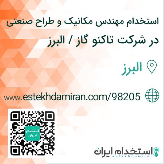استخدام مهندس مکانیک و طراح صنعتی در شرکت تاکنو گاز / البرز