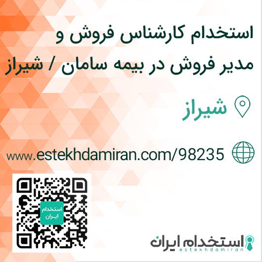 استخدام کارشناس فروش و مدیر فروش در بیمه سامان / شیراز