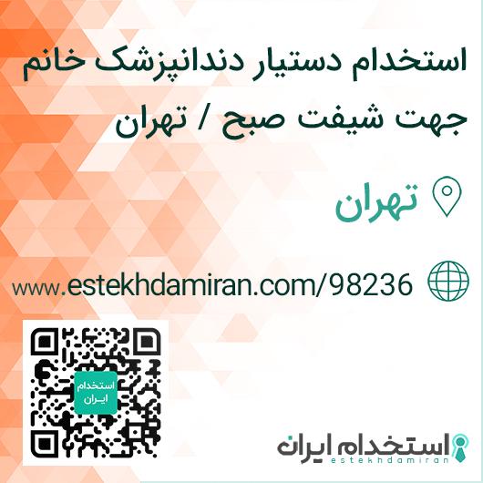 استخدام دستيار دندانپزشک خانم جهت شیفت صبح / تهران