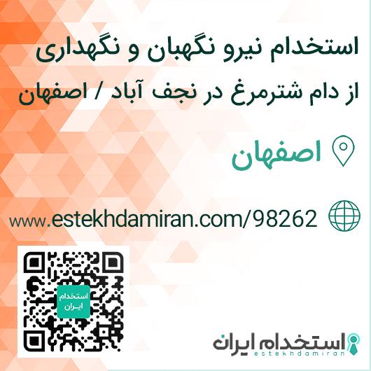 استخدام نیرو نگهبان و نگهداری از دام شترمرغ در نجف آباد / اصفهان