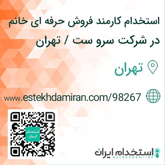 استخدام کارمند فروش حرفه ای خانم در شرکت سرو ست / تهران