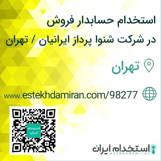 استخدام حسابدار فروش در شرکت شنوا پرداز ایرانیان / تهران