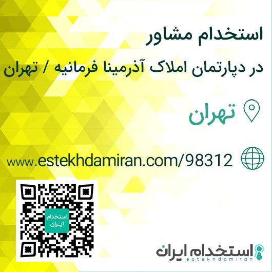 استخدام مشاور در دپارتمان املاک آذرمینا فرمانیه / تهران