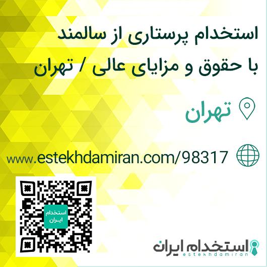 استخدام پرستاری از سالمند با حقوق و مزایای عالی / تهران