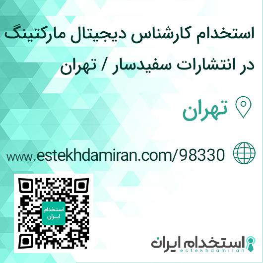 استخدام کارشناس دیجیتال مارکتینگ در انتشارات سفیدسار / تهران