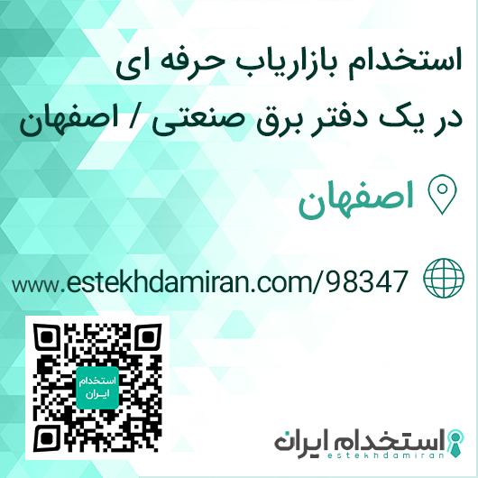 استخدام بازاریاب حرفه ای در یک دفتر برق صنعتی / اصفهان