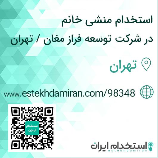 استخدام منشی خانم در شرکت توسعه فراز مغان / تهران