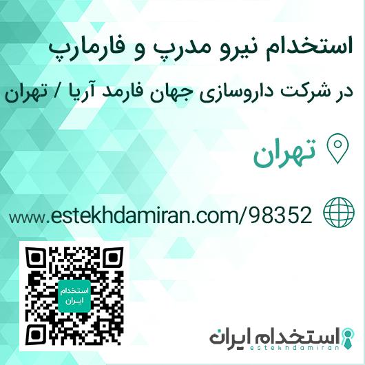 استخدام نیرو مدرپ و فارمارپ در شرکت داروسازی جهان فارمد آریا / تهران
