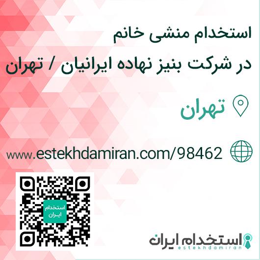 استخدام منشی خانم در شرکت بنیز نهاده ایرانیان / تهران