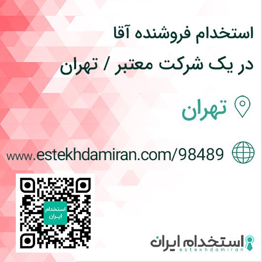 استخدام فروشنده آقا در یک شرکت معتبر / تهران