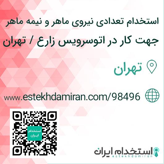استخدام تعدادی نیروی ماهر و نیمه ماهر جهت کار در اتوسرویس زارع / تهران